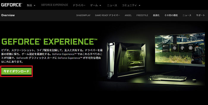GeForce Experience ダウンロード