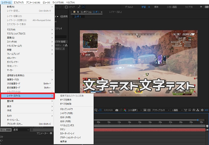 After Effects 文字の編集方法