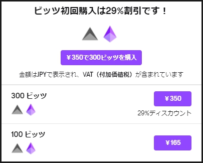 Twitch 投げ銭
