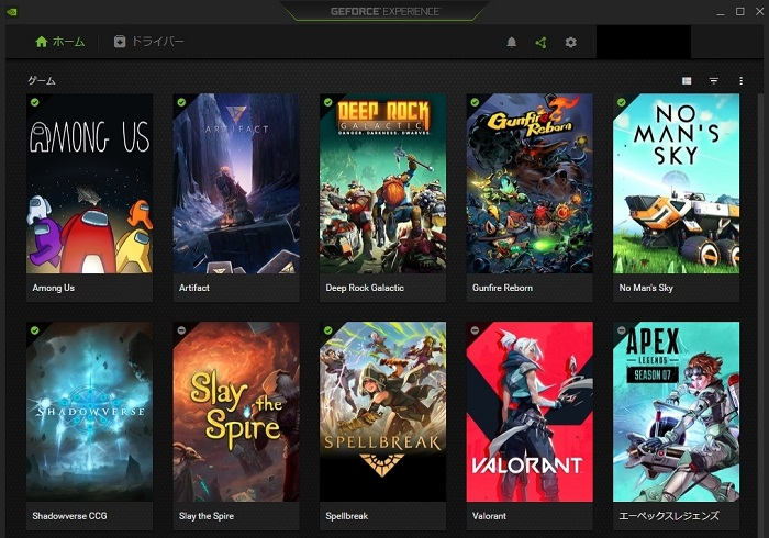 GeForce Experience ゲームの最適化